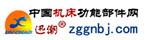 中国机床功能部件网