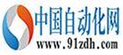 中国自动化网11